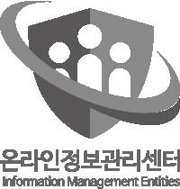 온라인정보관리센터